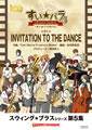 INVITATION TO THE DANCE/舞踏へのお誘い