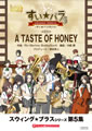 A TASTE OF HONEY/蜜の味