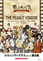 THE PEANUT VENDOR/南京豆売り