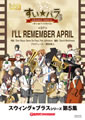 I'LL REMEMBER APRIL/四月の思い出