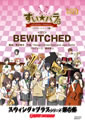 BEWITCHED/奥様は魔女
