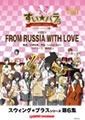 FROM RUSSIA WITH LOVE/ロシアより愛を込めて