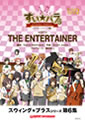 THE ENTERTAINER/エンターテイナー
